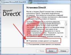 DirectX 9 с офф сайта