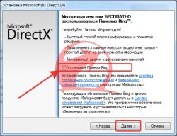 DirectX установка
