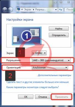 разрешение экрана рекомендуемое
