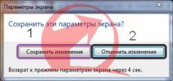разрешение экрана применить