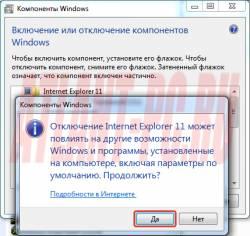 удаление Internet Explorer предупреждение
