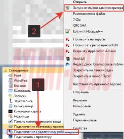 запуск от имени администратора RDP клиент