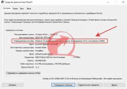 информация о версии сборки dxdiag