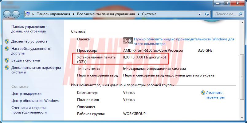 Windows 10 x64 использует не всю оперативную