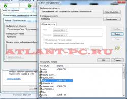 добавления пользователя на RDP