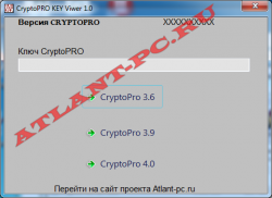 CryptoPro Key Viwer