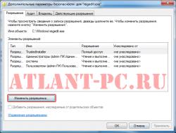 изменение разрешений файла