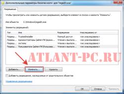 изменяем разрешения для доступа к файлу