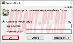 предложено установить пароль