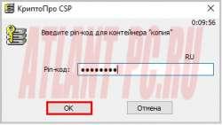 Указываете стандартный pin-код 12345678