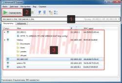 интерфейс Advanced IP Scanner