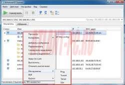 Advanced IP Scanner дополнительные функции