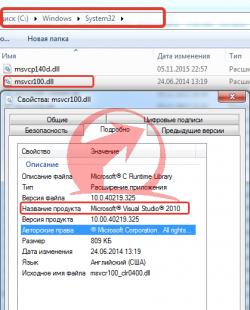 свойство файла msvcr.dll