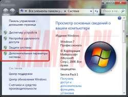 Дополнительные параметры windows