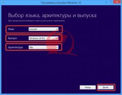 выбор архитектуры и версии windows 10