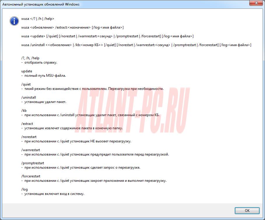 Удалить обновление Windows vista/7/8/8 1