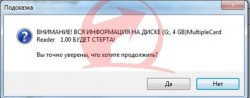 подтверждение удаление файлов