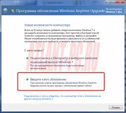 Windows Anytime upgrades введите ключ обновления