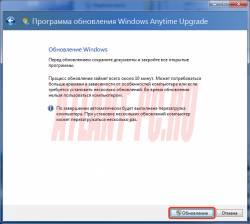 Windows Anytime upgrades жмем обновление