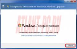 завершение обновления Windows Anytime upgrades