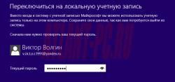 пароль от данной учетной записи