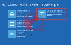 выбор параметра командная строка