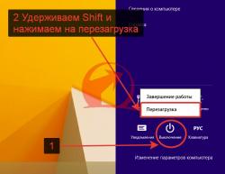 Загрузка безопасного режима через shift + перезагрузка