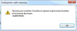 Произошла ошибка: Ошибка во время подписания.Ошибка исполнения функции. 0x8007065B